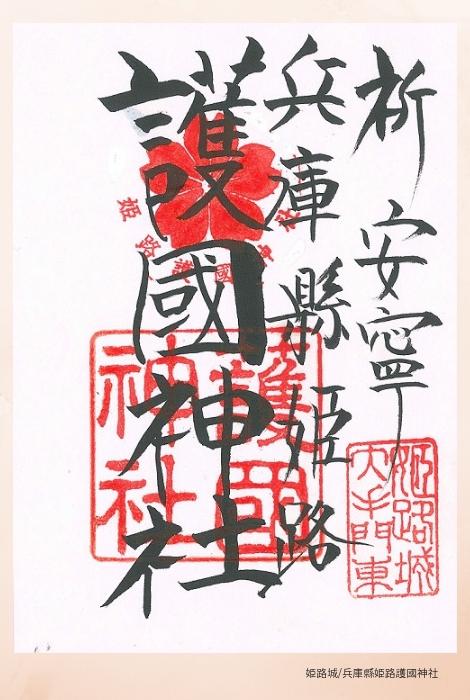 姫路城、兵庫縣姫路護國神社