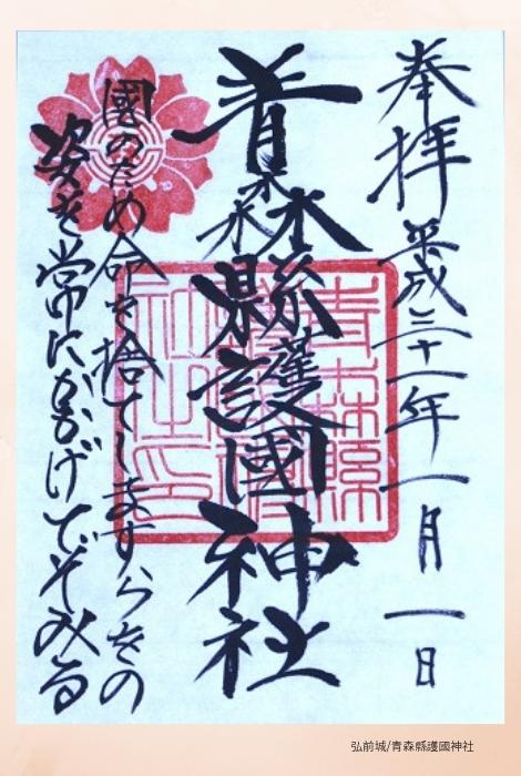 弘前城、青森縣護國神社