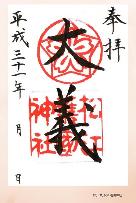 松江城、松江護国神社