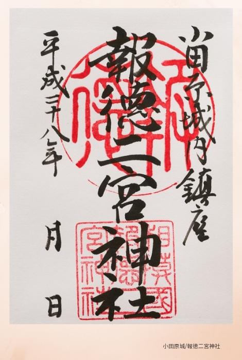 小田原城、報徳二宮神社