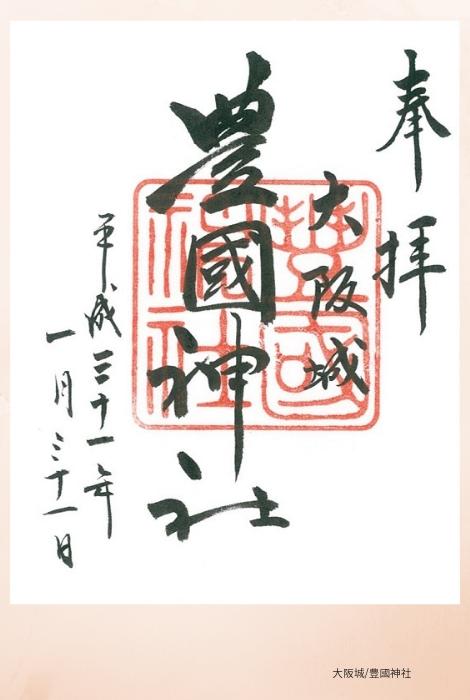 大阪城、豊國神社