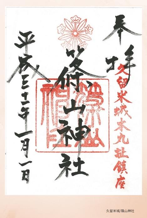 久留米城、篠山神社