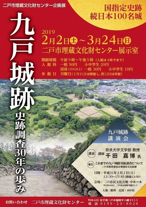 九戸城跡、史跡調査30年の歩み