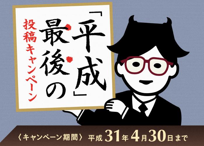 「平成」に行ったお城の思い出を振り返る!「平成」最後の投稿キャンペーン!