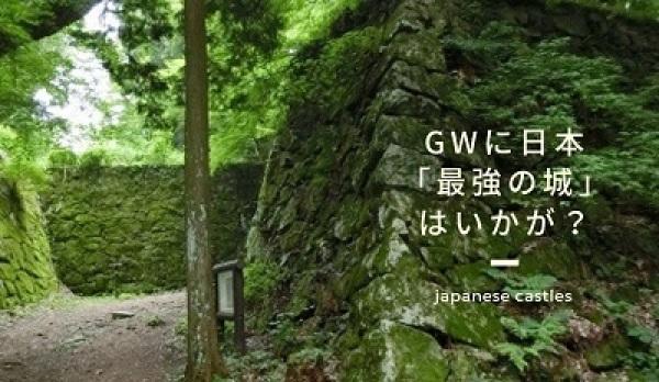 日本最強の城