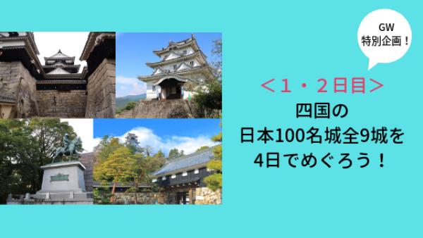 四国の日本100名城をめぐる