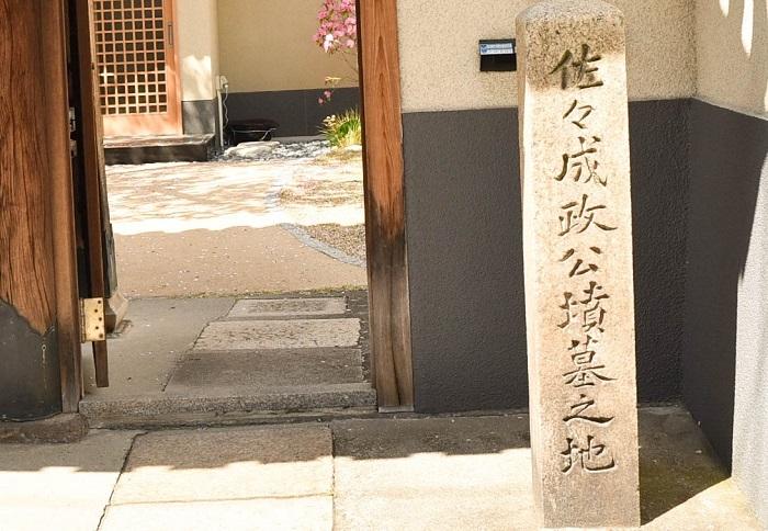 佐々成政公墳墓之地