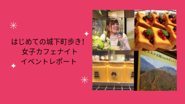 イベントレポート 女子カフェナイト