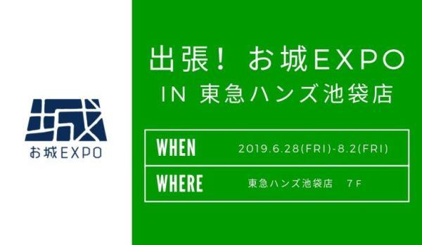 お城EXPOin東急ハンズ池袋店