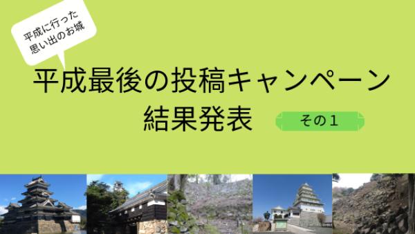 平成最後の投稿キャンペーン 結果発表①