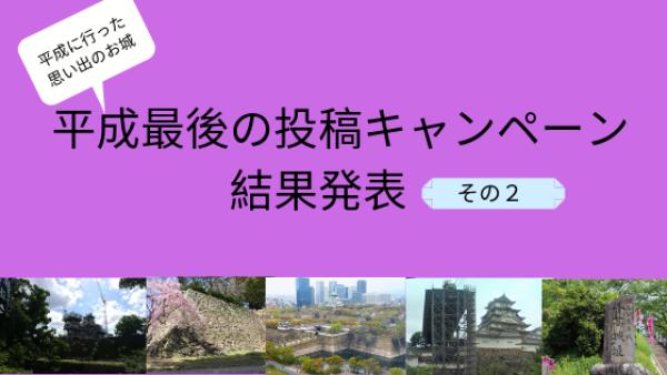 平成最後の投稿キャンペーン 結果発表②