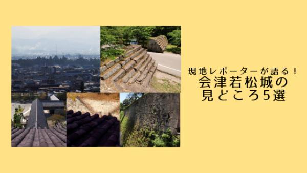会津若松城の見どころ