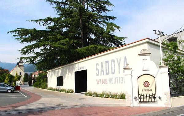 山梨名産ワイン、サドヤ