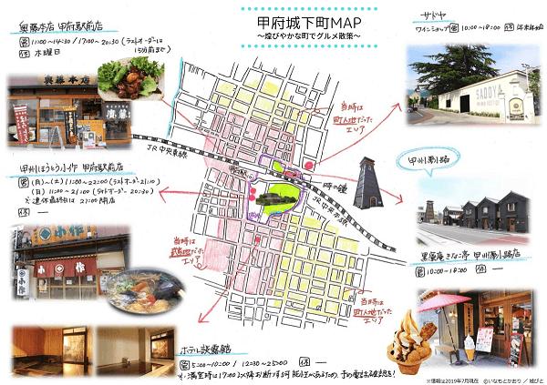 甲府城下町マップ