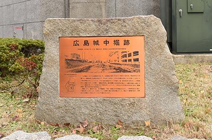 広島城中堀跡、城郭
