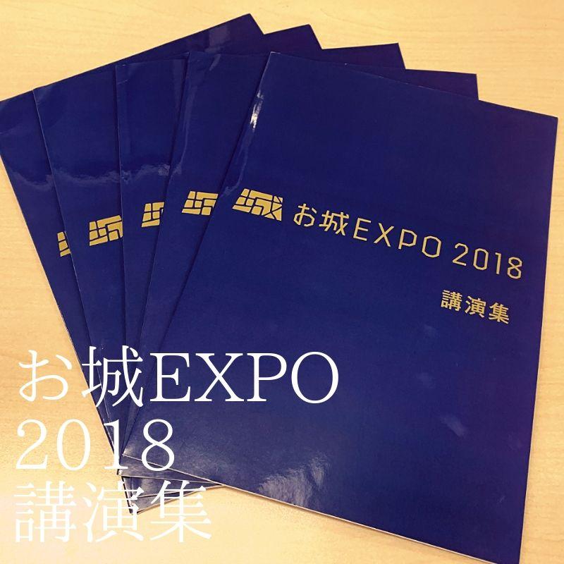 お城、expo2018、講演集