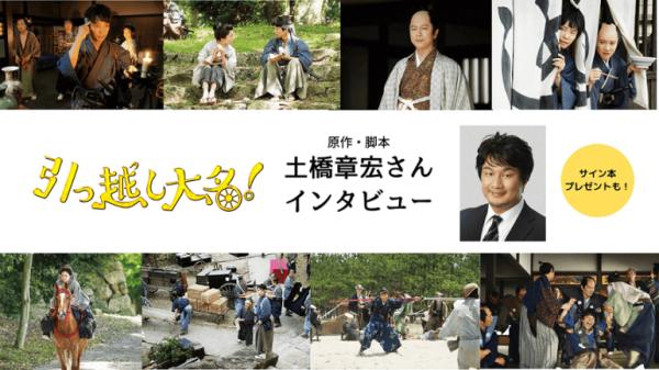 映画『引っ越し大名!』原作&脚本 土橋章宏さんインタビュー