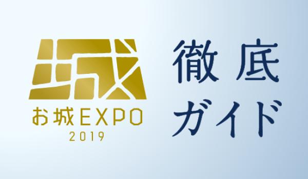 お城EXPO、お城EPO2019