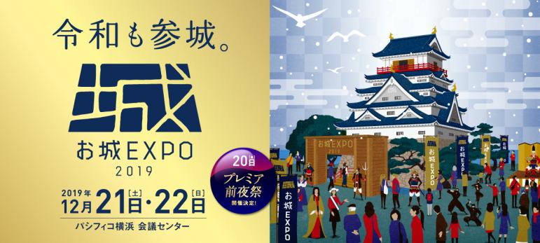 お城EXPO、プレミア前夜祭