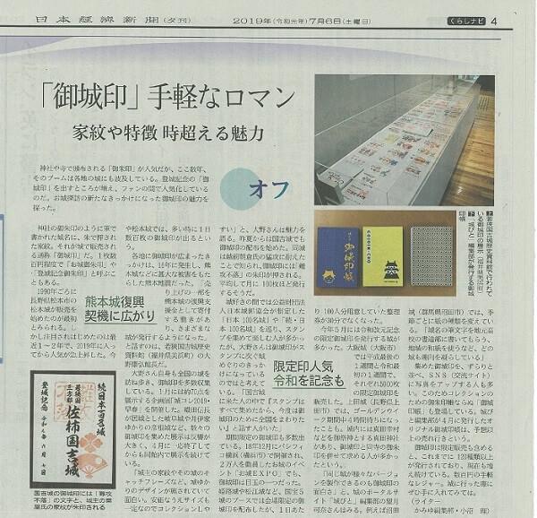 御城印帳、日本経済新聞、御城印