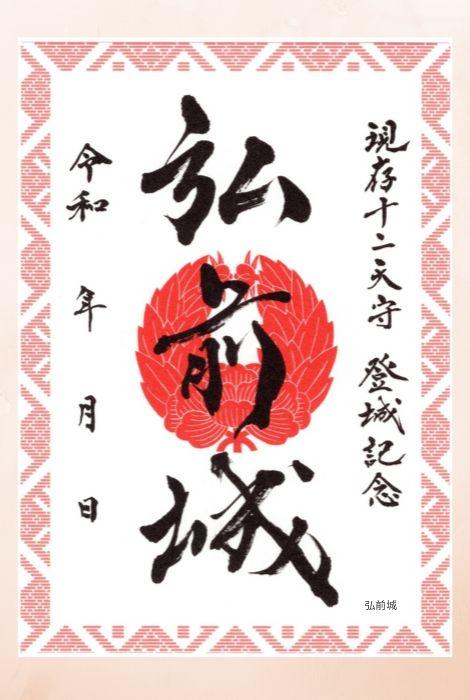 弘前城, 御城印