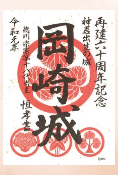 岡崎城,徳川家康