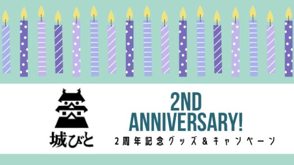 2周年記念グッズ発売&キャンペーン!