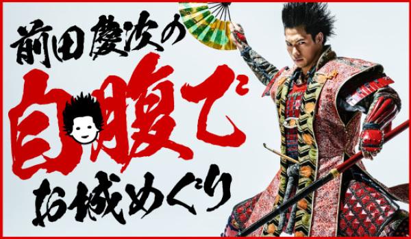 前田慶次、名古屋おもてなし武将隊
