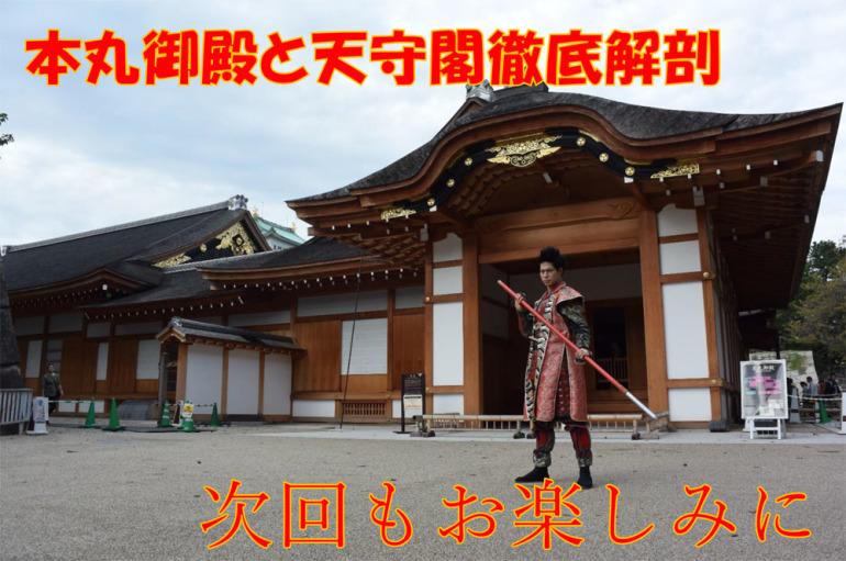 前田慶次、名古屋おもてなし武将隊、名古屋城