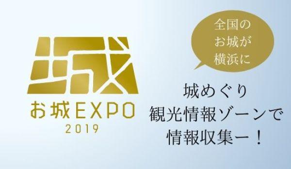 お城EXPO2019、城めぐり観光情報ゾーン