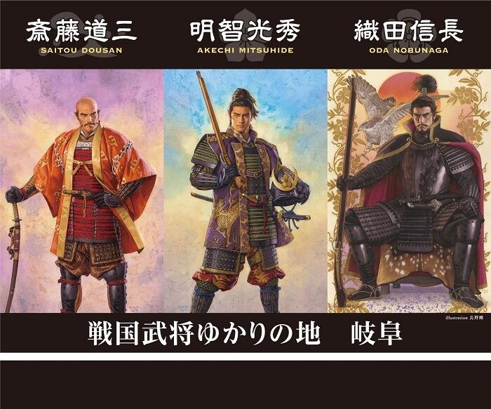 大河ドラマ、麒麟が来る、斎藤道三、明智光秀、織田信長