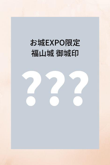 福山城、御城印、お城EXPO