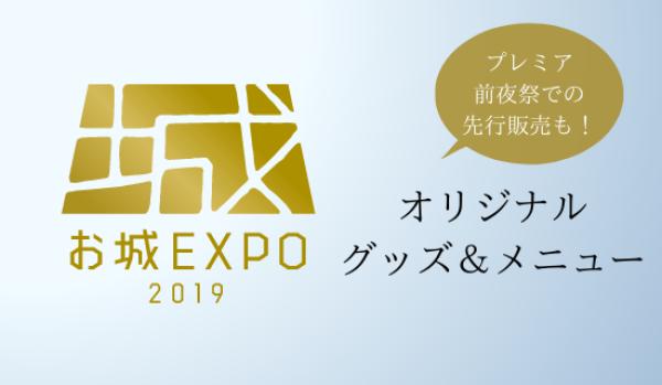 「お城EXPO 2019」徹底ガイド ~オリジナルグッズ・メニュー編~