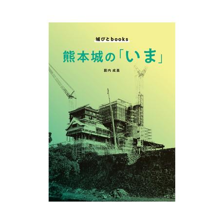 城びとbooks 熊本城の「いま」 書影
