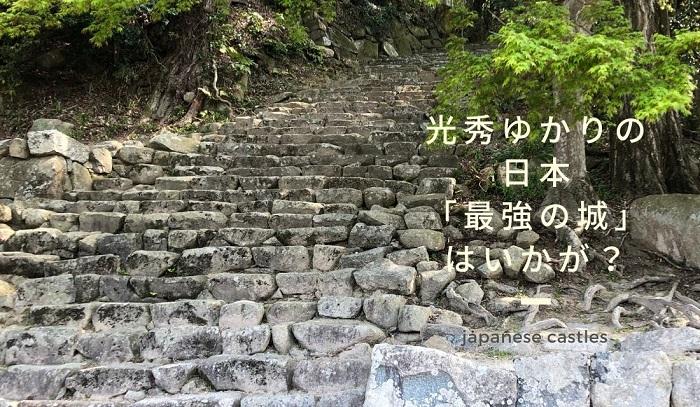 日本最強の城、最強の城