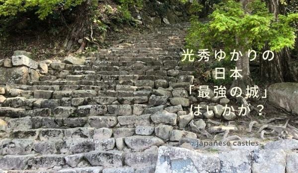 日本最強の城 第5弾