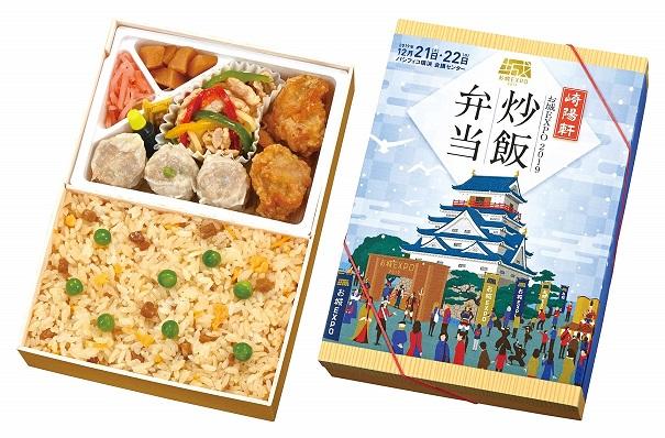 崎陽軒 お城EXPO2019炒飯弁当