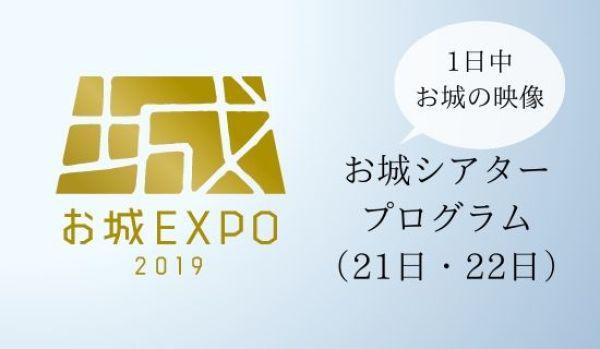 お城EXPO、シアター
