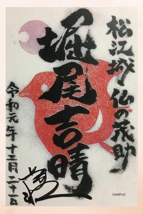 松江城、御将印、仏の茂助