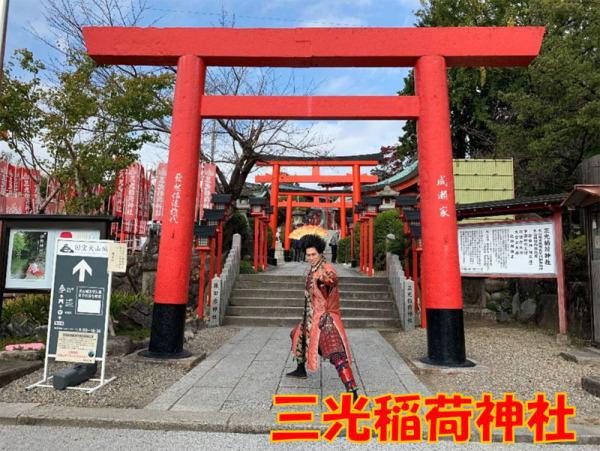 犬山城、三光稲荷神社