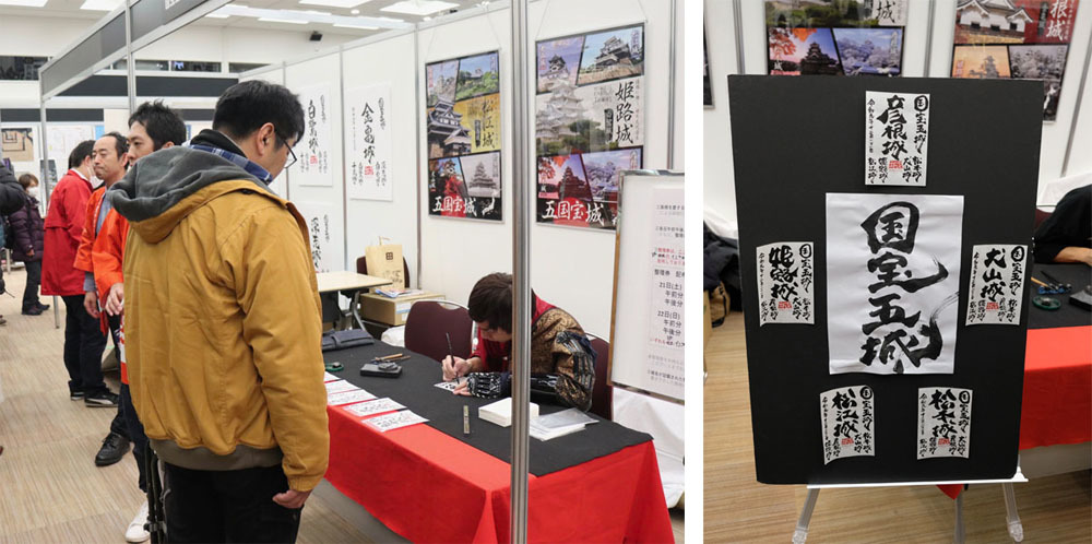 お城EXPO2019、御城印