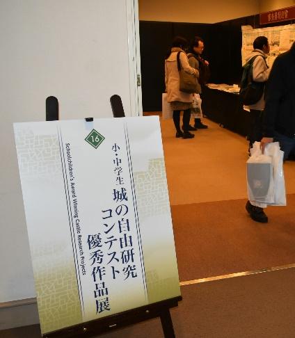 お城EXPO2019、優秀作品展