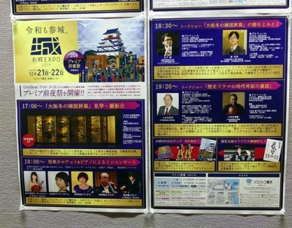 お城EXPO2019前夜祭