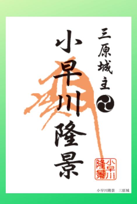 小早川隆景,武将印