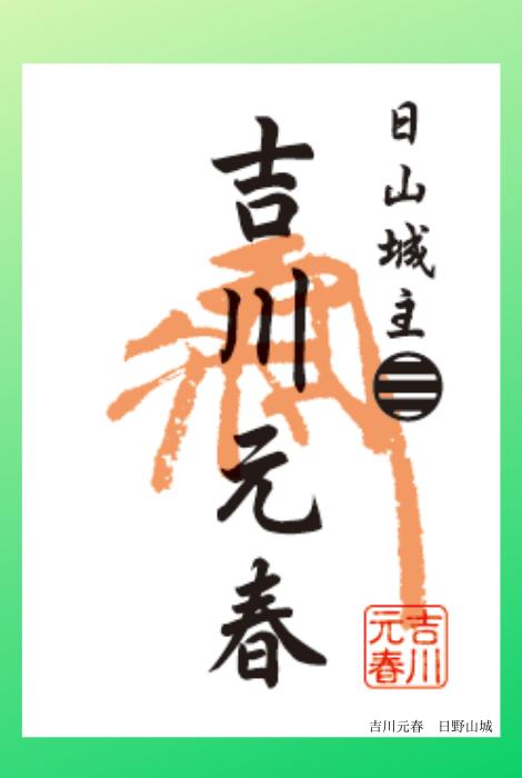 吉川元春,武将印