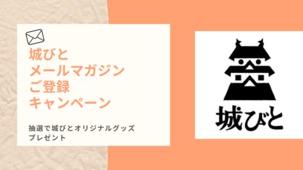 城びと メールマガジン登録