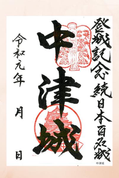 中津城,御城印,登場記念符
