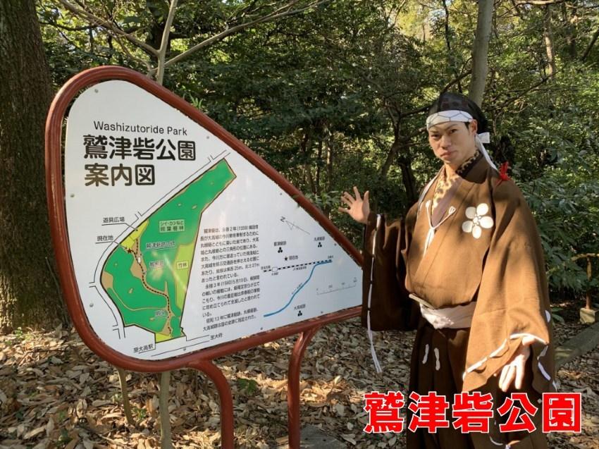 大高城、鷲津砦、丸根砦、公園