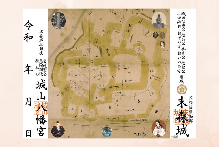 末森城,御城御朱印,末森古城絵図