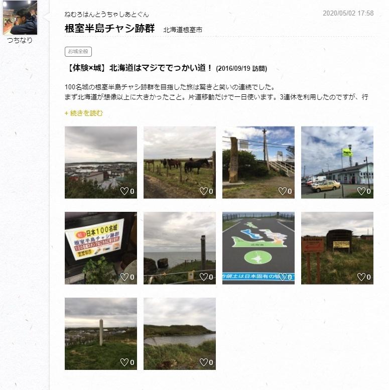 投稿、北海道